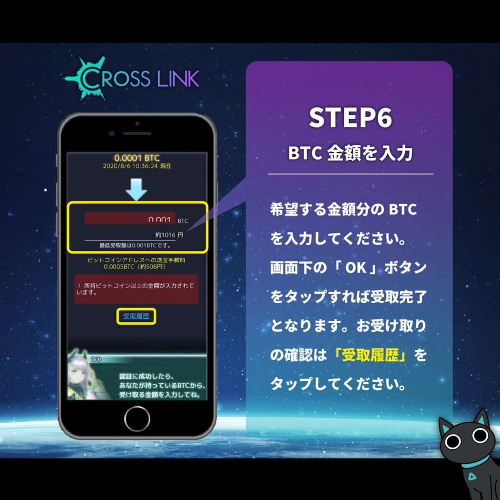仮想通貨の送受信方法 ビットコイン送金・受け取りの仕方