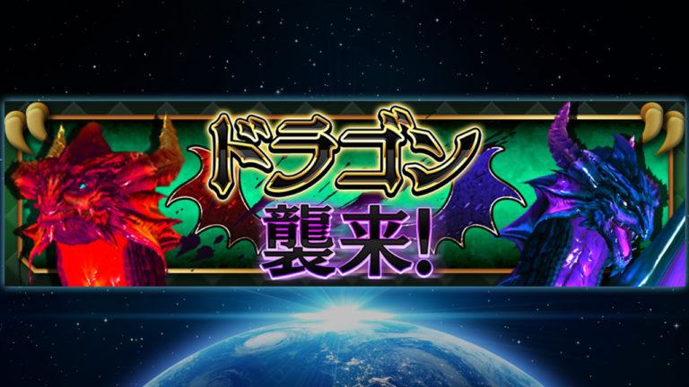 新イベント「ドラゴン襲来!」