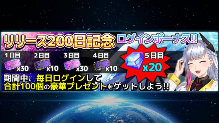 クロスリンクリリース200日バースデー記念