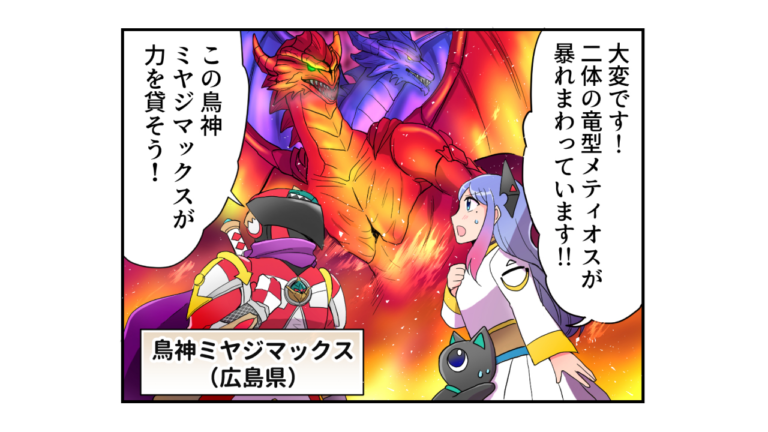 4コマ漫画20話目