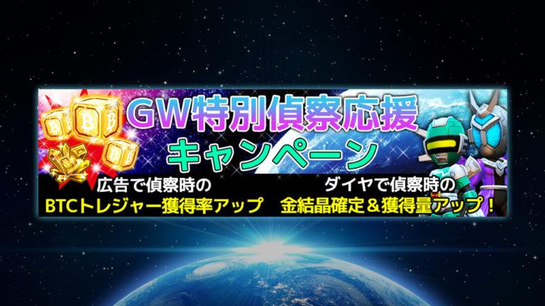 GW偵察応援キャンペーン開催