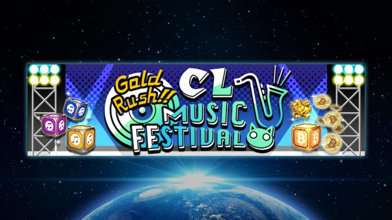 CL MUSIC FESTIVALゴールドラッシュ開催