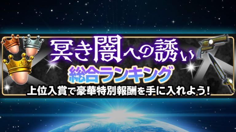 ゴールドラッシュ!冥き闇への誘い総合ランキング開催!