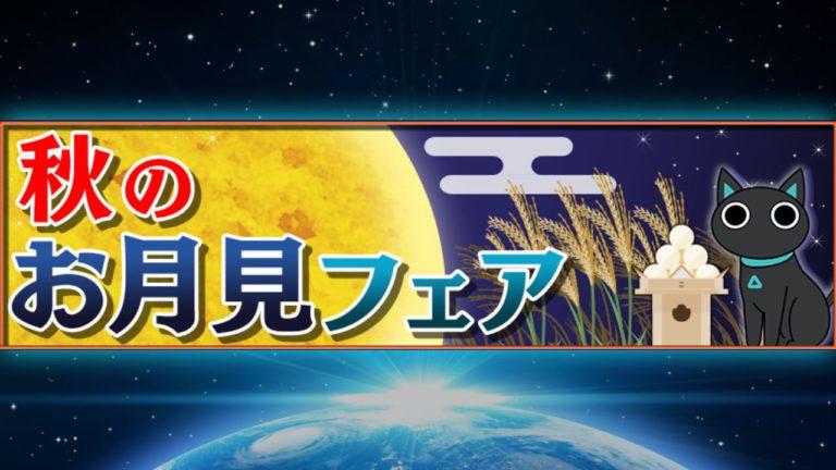 秋のお月見フェア開催!