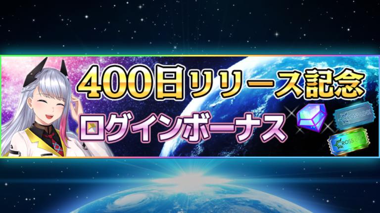 400 days release commemorative login bonus
