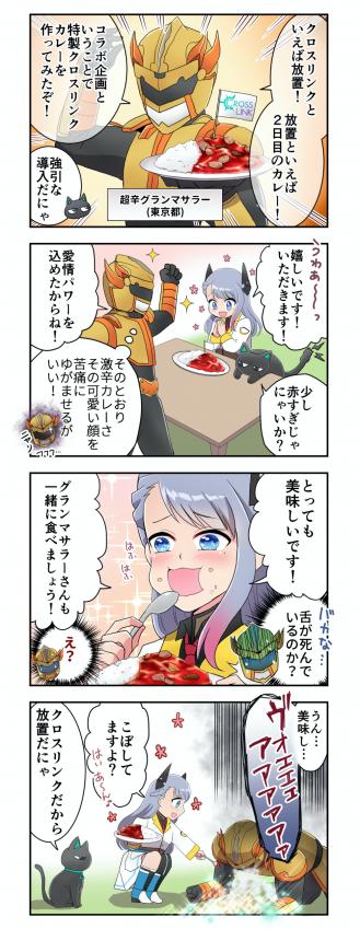 第3話『あみちゃんは〇〇好き』