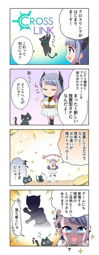 4コマ漫画1話目