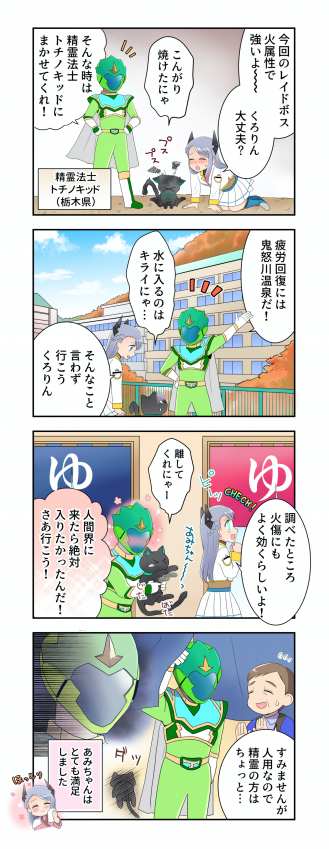 4コマ漫画12話目