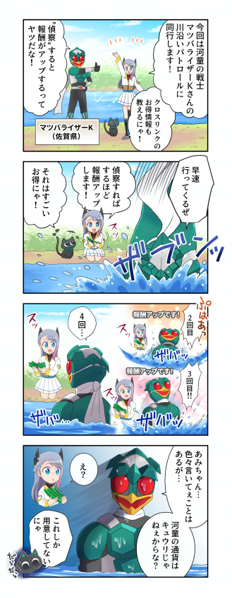 4コマ漫画14話目