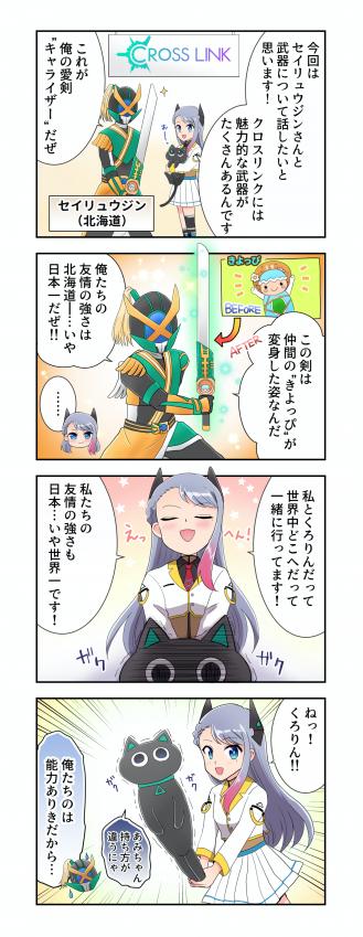 4コマ漫画15話目