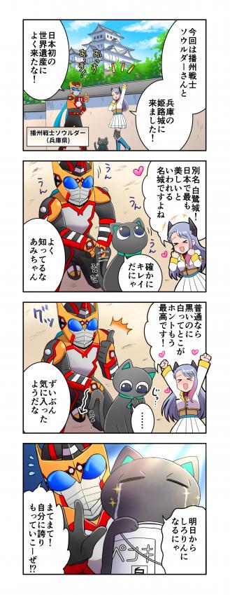 4コマ漫画18話目