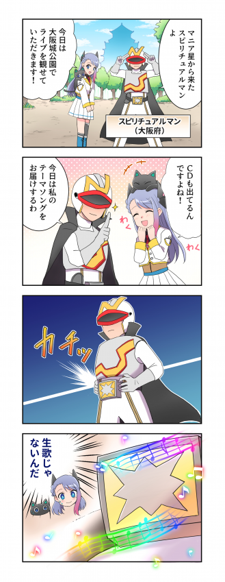 4コマ漫画19話目