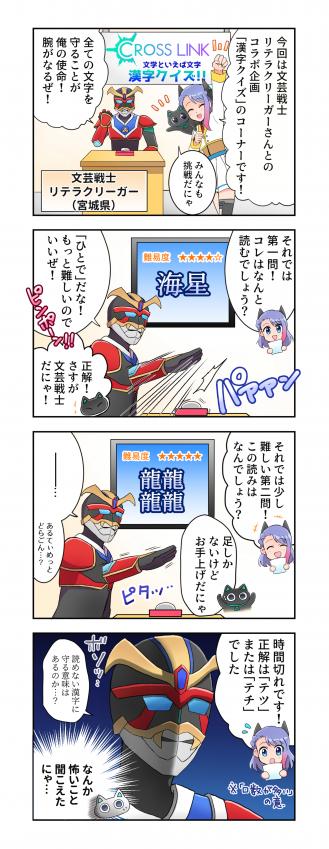4コマ漫画21話目リテラクリーガー