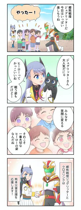 第4話『熊本に笑顔を』