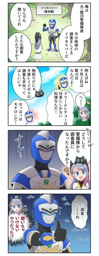 第8話『あみちゃんの探究心』